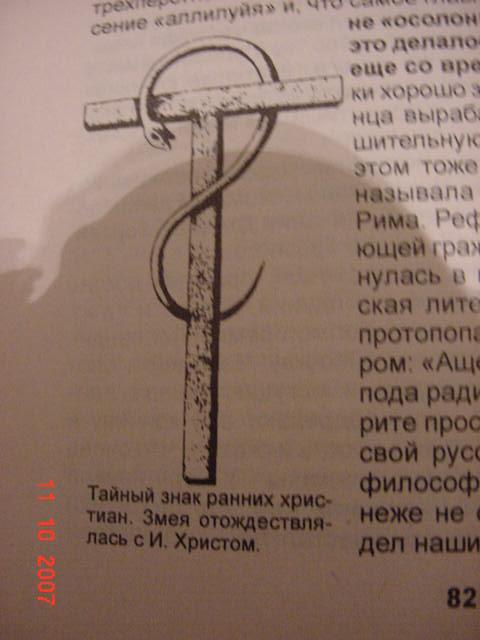 http://www.zarubezhom.com/Images/N-RaspyatySerpent.2JPG.JPG