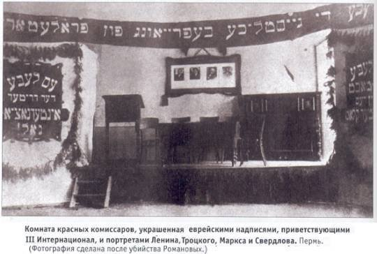 http://www.zarubezhom.com/Images2/Bolsheviki-Ivrit.jpg