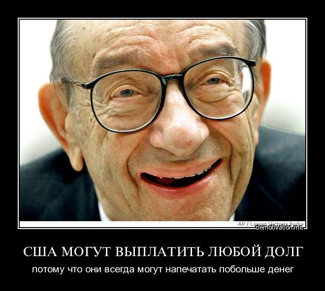 http://www.zarubezhom.com/Images2/FRB-Greenspan.jpg