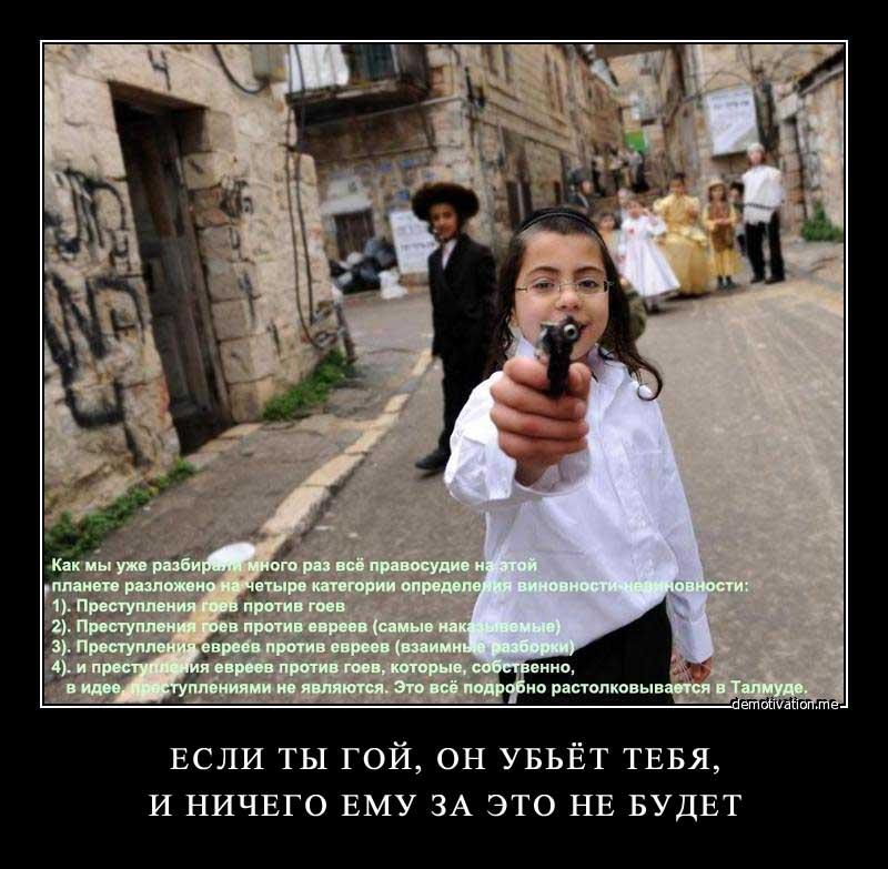 Покажите правда ли у евреек пизда поперек