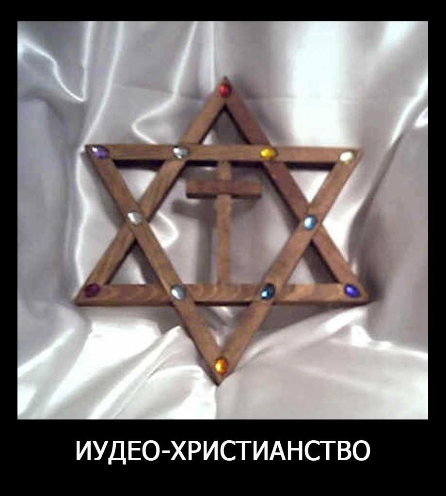 http://www.zarubezhom.com/Images2/Iudeo-Hristianstvo.jpg