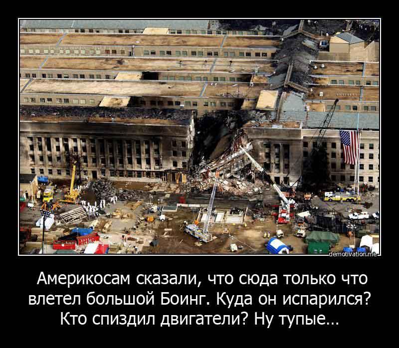 http://www.zarubezhom.com/Images2/Pentagon2001Boing.jpg
