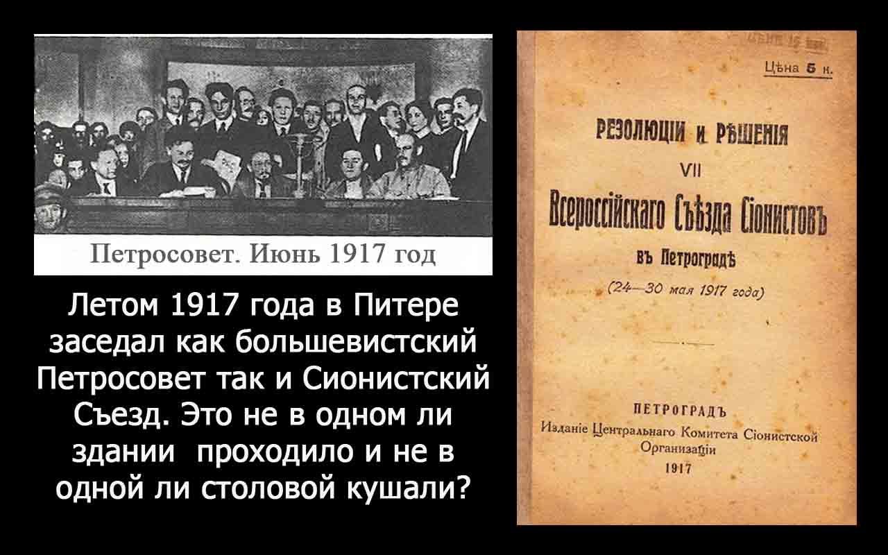 http://www.zarubezhom.com/Images2/PetroSovet-Sionisty.jpg