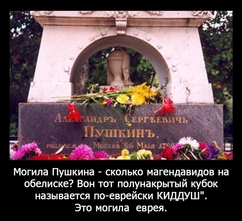 http://www.zarubezhom.com/Images2/Pushkin-mogila.jpg