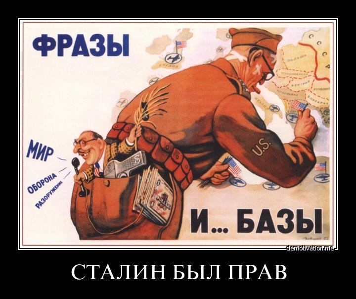 http://www.zarubezhom.com/Images2/StalinUSA.jpg