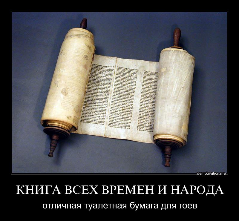 http://www.zarubezhom.com/Images2/TORAH.jpg