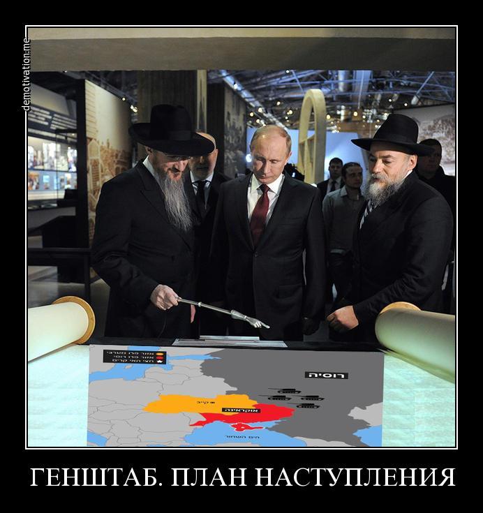 Проект 'Крымская Калифорния' - планы иудеев на Крым.